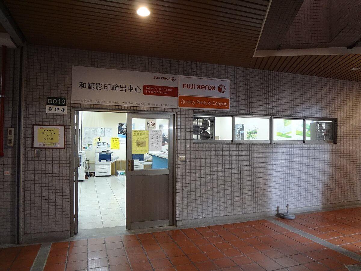 Fuji Xerox.